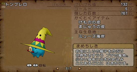 ドラゴンクエストX、プレイ中13-3.jpg