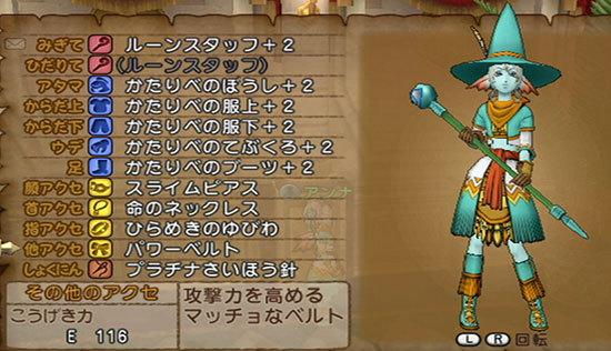 ドラゴンクエストX、プレイ中133-1.jpg