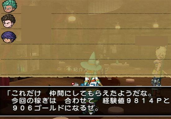 ドラゴンクエストX、プレイ中135-2.jpg
