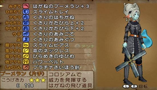 ドラゴンクエストX、プレイ中138-1.jpg
