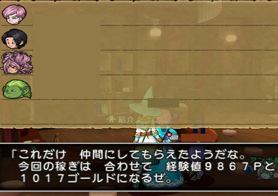 ドラゴンクエストX、プレイ中139-2.jpg