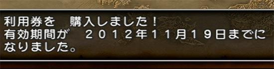 ドラゴンクエストX、プレイ中142-2.jpg