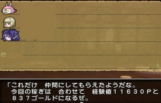 ドラゴンクエストX、プレイ中145-1.jpg