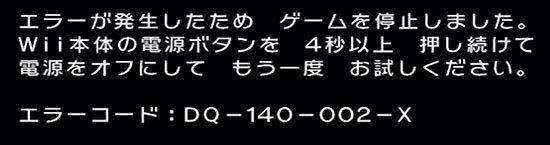 ドラゴンクエストX、プレイ中146-3.jpg