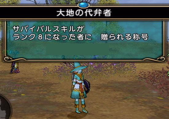 ドラゴンクエストX、プレイ中146-4.jpg