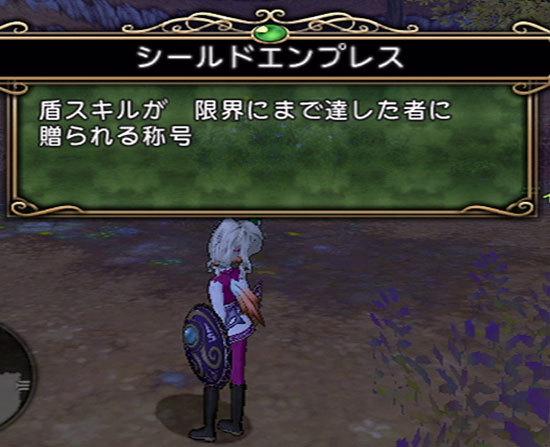 ドラゴンクエストX、プレイ中151-1.jpg