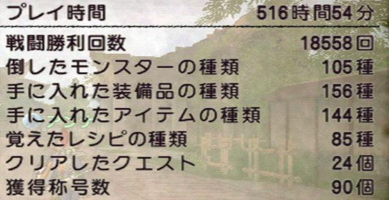 ドラゴンクエストX、プレイ中153-1.jpg