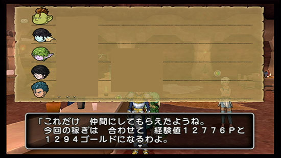 ドラゴンクエストX、プレイ中154-1.jpg