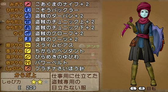 ドラゴンクエストX、プレイ中155-2.jpg
