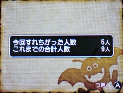 ドラゴンクエストX、プレイ中157-2.jpg