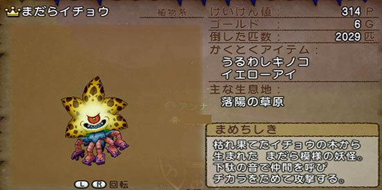 ドラゴンクエストX、プレイ中158-2.jpg