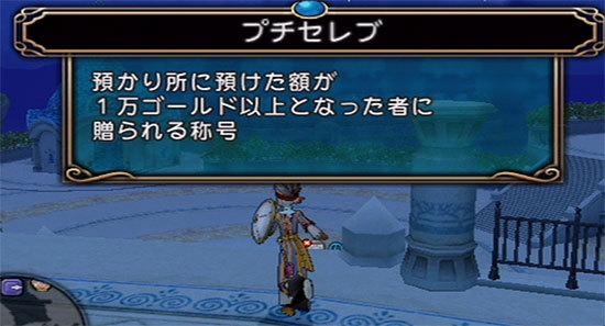ドラゴンクエストX、プレイ中16-1.jpg