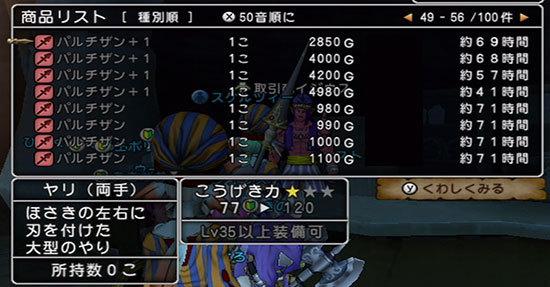 ドラゴンクエストX、プレイ中16-2.jpg