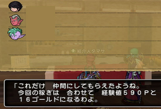 ドラゴンクエストX、プレイ中160-1.jpg