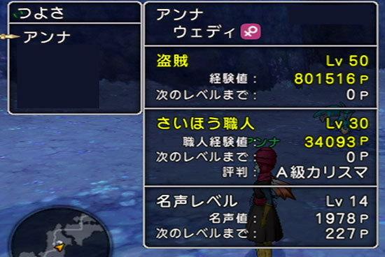 ドラゴンクエストX、プレイ中165-2.jpg