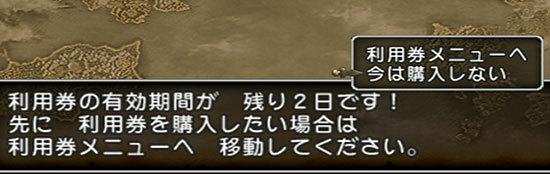 ドラゴンクエストX、プレイ中168-1.jpg