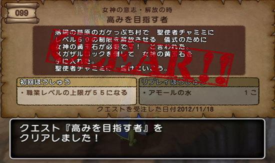 ドラゴンクエストX、プレイ中170-2.jpg