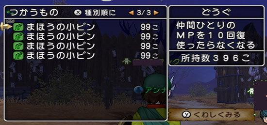 ドラゴンクエストX、プレイ中170-3.jpg