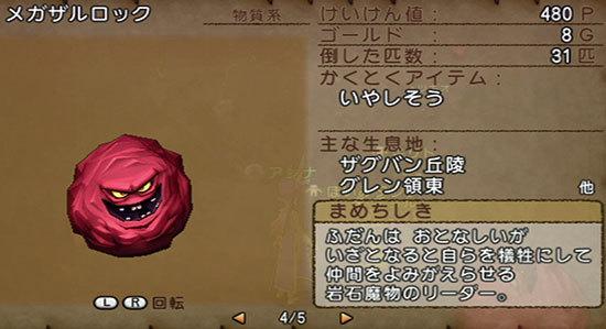 ドラゴンクエストX、プレイ中170-4.jpg