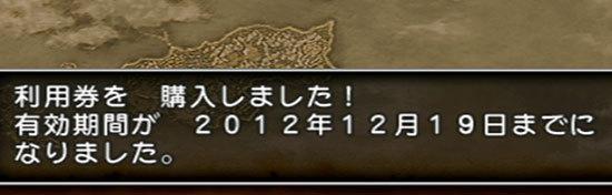 ドラゴンクエストX、プレイ中171-1.jpg