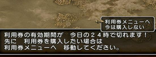 ドラゴンクエストX、プレイ中171-2.jpg