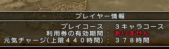 ドラゴンクエストX、プレイ中171-3.jpg
