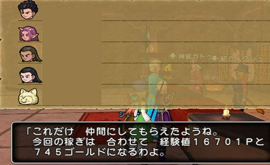 ドラゴンクエストX、プレイ中177-2.jpg