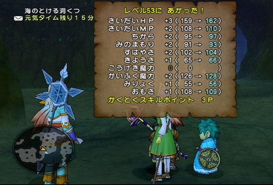 ドラゴンクエストX、プレイ中178-1.jpg