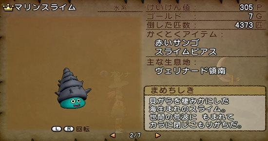 ドラゴンクエストX、プレイ中179-1.jpg