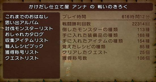 ドラゴンクエストX、プレイ中180-2.jpg