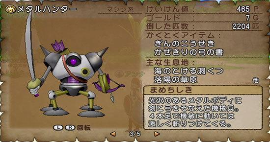ドラゴンクエストX、プレイ中183-2.jpg