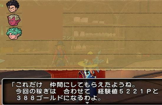 ドラゴンクエストX、プレイ中184-2.jpg