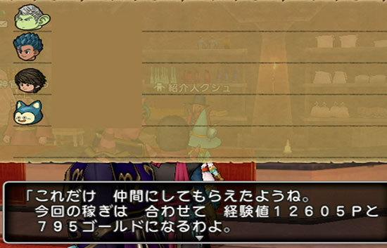 ドラゴンクエストX、プレイ中188-2.jpg