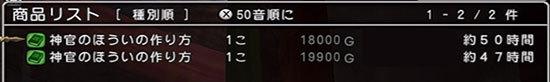 ドラゴンクエストX、プレイ中19-3.jpg