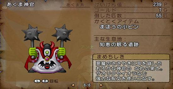 ドラゴンクエストX、プレイ中19-4.jpg