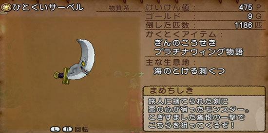 ドラゴンクエストX、プレイ中190-1.jpg