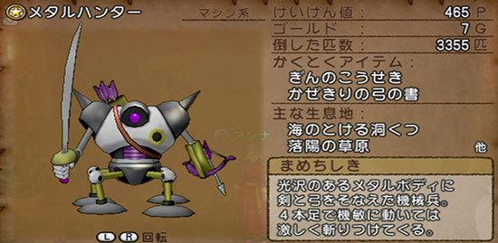 ドラゴンクエストX、プレイ中191-2.jpg