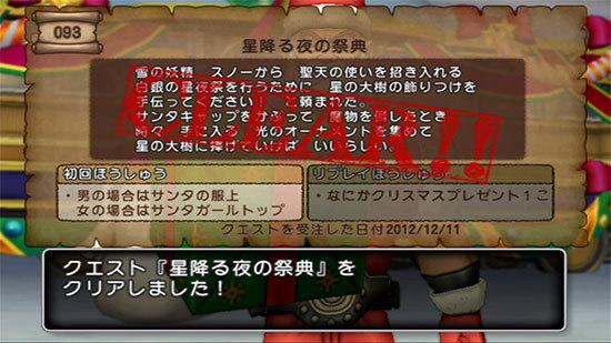 ドラゴンクエストX、プレイ中192-2.jpg