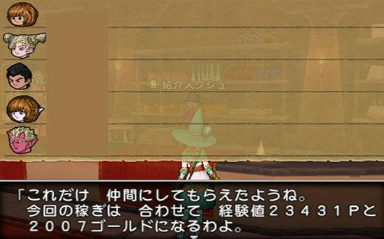 ドラゴンクエストX、プレイ中198-2.jpg