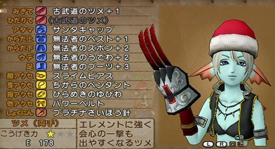 ドラゴンクエストX、プレイ中199-1.jpg