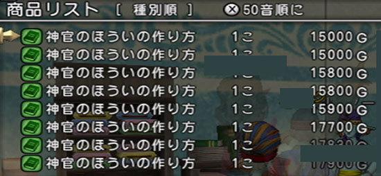 ドラゴンクエストX、プレイ中20-1.jpg