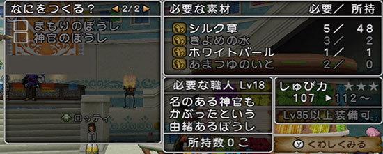 ドラゴンクエストX、プレイ中20-2.jpg