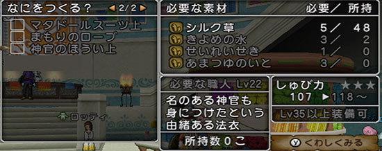 ドラゴンクエストX、プレイ中20-3.jpg