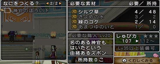 ドラゴンクエストX、プレイ中20-4.jpg