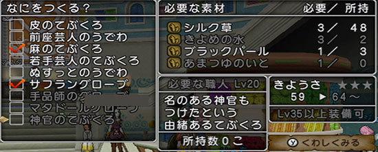 ドラゴンクエストX、プレイ中20-5.jpg