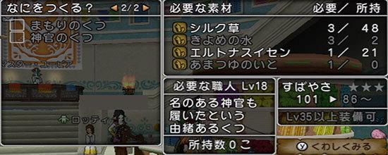 ドラゴンクエストX、プレイ中20-6.jpg