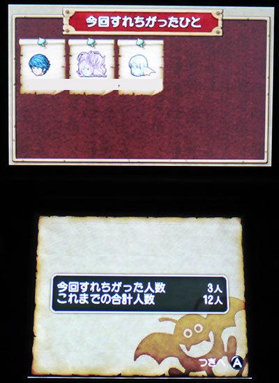 ドラゴンクエストX、プレイ中202-1.jpg