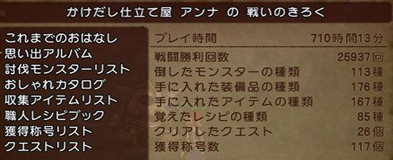 ドラゴンクエストX、プレイ中204-2.jpg