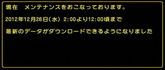 ドラゴンクエストX、プレイ中205-1.jpg