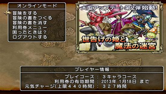 ドラゴンクエストX、プレイ中206-1.jpg